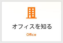 オフィスを知る